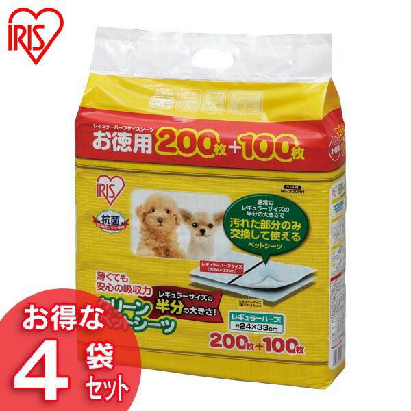 【送料無料】クリーンペットシーツ レギュラー ハーフサイズ 300枚×4袋 P-NS-300RH アイ・潟Xオーヤマ