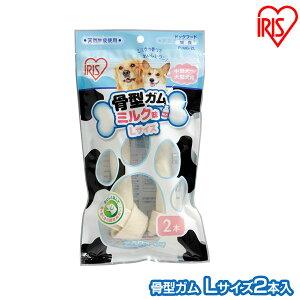 骨型ガム(ミルク味L2本入)P-MG-2Lアイリスオーヤマ【犬用ドッグフードガム骨犬のおやつ】