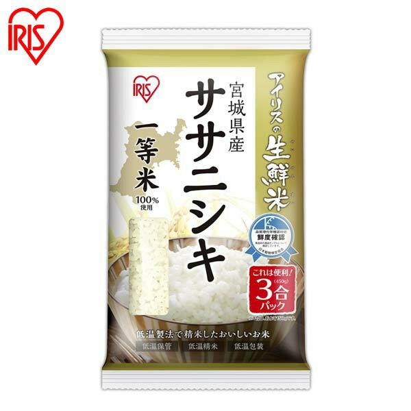30年度産 アイリスの生鮮米 宮城県産ササニシキ 3合パック 450g アイリスオーヤマ米