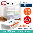 【4個セット】チェストI L アイリスオーヤマ 収納ボックス 収納ケース 浅型 送料無料 幅37.6