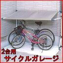 サイクルガレージ 2台送料無料 CG-1000 サイクルポート 自転車 収納 バイクに 自転車屋根 自転車置き場 屋外 収納 雨よけ 屋外収納 自転車置き場 置き場 アイリスオーヤマ