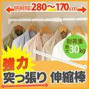 【当店イチオシ】伸縮棒 約170〜280cm 物干し つっぱ...