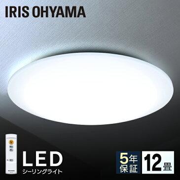 【メーカー5年保証】シーリングライト LED 12畳 アイリスオーヤマ送料無料 シーリングライト おしゃれ 12畳 led シーリングライト リモコン付 照明器具 LED照明 シーリング ライト CL12D-5.0