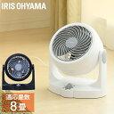 扇風機 サーキュレーター アイリスオーヤマ 静音 8畳 省エネ 衣類乾燥 空気循環 節電 送風機 1年保証 家庭用 小型 ホワイト ブラック PCF-HD15N-W・PCF-HD15N-B