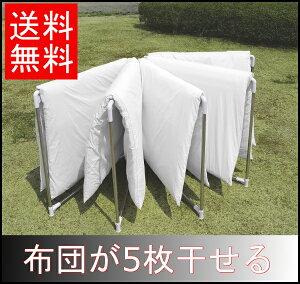【送料無料】ステンレス布団干しSFW-50Rアイリスオーヤマ