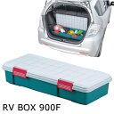 【エントリーでポイント6倍】RV BOX 900F グレー/ダークグリ...