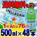 【送料無料】【60%OFF】【2ケースセット】サンペレグリノ 天然炭酸水ペットボトル 500mL× 48...