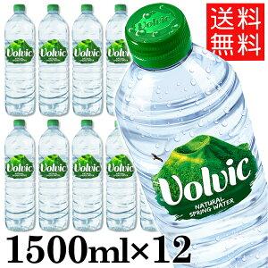 ミネラルウォーター 水 並行輸入品 ボルヴィック Volvic 1.5L 12本 送料無料 海外名水 【D】【代引き不可】