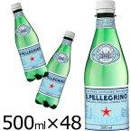 サンペレグリノ 500ml 48本 炭酸水送料無料 天然炭酸水 ペットボトル 24本×2ケースセット スパークリング ミネラルウォーター Sanpellegrino S.PELLEGRINO 0.75L 海外名水 水 ドリンク お水 炭酸