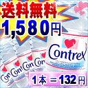 【送料無料】【半額以下62%OFF】コントレックス 【Contrex】(1500ml×12本入り)(コントレッ...