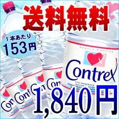 【送料無料】【半額以下56%OFF】コントレックス 【Contrex】(1500ml×12本入り)(コントレッ...
