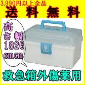 (救急箱)救急箱外傷薬用 QB-180 クリアブルー/ホワイト【アイリスオーヤマ】(救急箱 箱 救急 絆創膏入れ 薬入れ)
