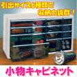 小物キャビネットKC-500R【アイリスオーヤマ】(収納用品・収納ケース・ボックス・小物収納・引出収納)