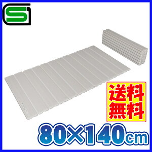 折りたたみ式風呂フタOFG-8014パールホワイト【アイリスオーヤマ】