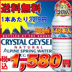 【最大ポイント24倍!!ニューイヤーマラソンセール開催中】クリスタルガイザー(500mL×48本入り...