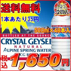 クリスタルガイザー(500mL×48本入り)【送料無料】【CRYSTAL GEYSER】【D】(飲料水海外名水ミネラルウォーターお水 ドリンク水 500ml 48本入り 24本入り×2ケースセット)【半額以下】【RCP】【0829dr_co】