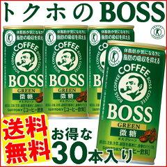 トクホ コーヒー[スーパーSALE最大ポイント28倍&1,000円以上送料無料]ボス グリーン サントリー...