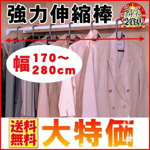 【送料無料】 強力伸縮棒 NP-280 ホワイト つっぱり棒 ≪取付け幅170〜280cm≫ 【アイリスオーヤマ】(つっぱり棒・突っ張り棒・収納用品・衣装衣類洋服押入れ収納・衣替え)【RCP】