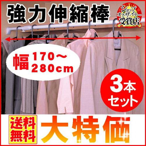 強力伸縮棒H-NPJ-280ホワイト【アイリスオーヤマ...