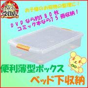 ボックス オレンジ アイリスオーヤマ プラスチック