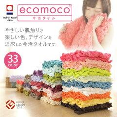【タオル 今治 送料無料】eco moco モコモコフェイスタオル MOFT-01〜16 全3…