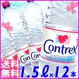 コントレックス 1500ml 12本送料無料 ミネラルウォーター Contrex 1500ml×12本入り 飲料水 お水 ドリンク 1.5L×12本入り フランス 海外名水 硬水【D】