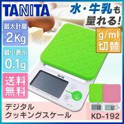 デジタルクッキングスケール キッチン シリコン コンパクト おしゃれ グリーン