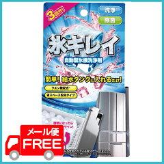 【メール便】【送料無料】【代引不可】《S》自動製氷機洗浄剤氷キレイ[製氷皿 クリーナー 冷凍庫…