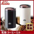 【送料無料】Kalita(カリタ) 電動コーヒーミル CM-50 ブラック・ホワイト【コーヒーメーカー グラインダー お手軽 業務用 喫茶店 おうちでカフェ】【TC】【K】【ENET】【10P13Dec14】