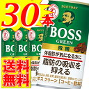 数量限定タイムセール☆トクホ コーヒー【今なら全国送料無料】ボス グリーン サントリー ボス...