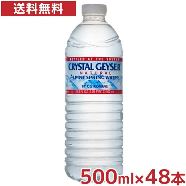 クリスタルガイザー水500ml48本飲料水ミネラルウォーター水お水天然水48本入り24本入り×2ケースセットCRYSTALGEY