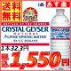 【COPYカートUPNG】クリスタルガイザー 500ml 48本送料無料 CRYSTAL …
