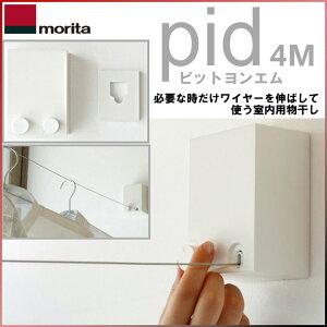 【送料無料】森田アルミ工業室内物干ワイヤーPID4M【D】