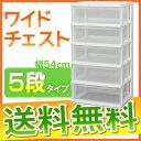 楽天アイリスオーヤマ ワイドチェスト 5段 ホワイト W-545 送料無料