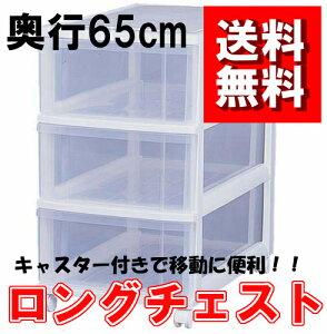 チェスト キャスター ロングチェスト アイリスオーヤマ ボックス プラスチック クローゼット