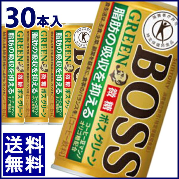 特定保健用食品 サントリー BOSS(ボス)グリーン 微糖 185ml 30本