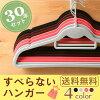 【ハンガーすべらない10本すべらないハンガー】起毛ハンガーセット洗濯ハンガー