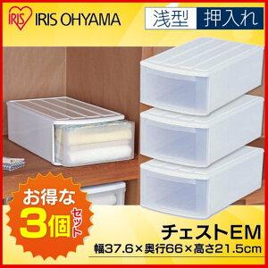 ボックス チェスト プラスチック アイリスオーヤマ
