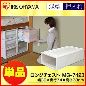 ボックス 引き出し ロングチェスト ホワイト アイリスオーヤマ プラスチック クローゼット