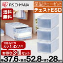 アイリスオーヤマ 収納ケース ホワイト チェストESD 3個セット 送料無料【あす楽】