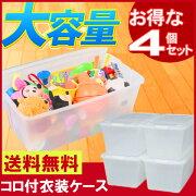 ボックス クローゼット チェスト プラスチック アイリスオーヤマ