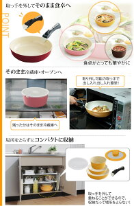 フライパンセラミック14点セット送料無料H-CC-SE14Pオーブン使用可クイックパンカラーパンフライパン鍋炒め鍋ハンドル取っ手が取れるT-fal(ティファール)のようなアイリスオーヤマ