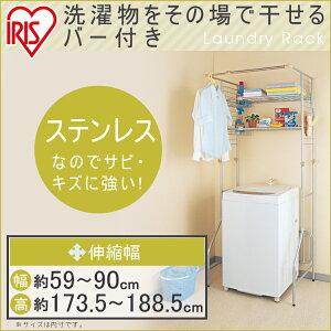 【送料無料】ハンガー付きランドリーラックHLR-Y18