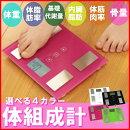 体組成計IMA-001白・黒・ピンク・グリーン【アイリスオーヤマ】