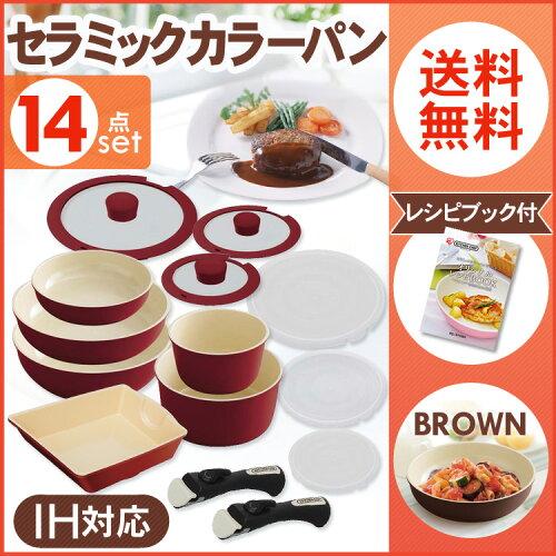 フライパン セラミック 14点セット送料無料 H-CC-SE14P オーブン使用可 クイックパン カラーパン ...