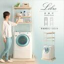 ランドリーラック 3段 伸縮 CW2145-A2送料無料 洗濯機ラック...