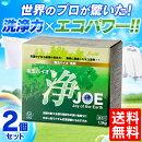 【洗剤バイオ洗剤洗濯洗剤粉末節水エコ洗剤ジョウ【B】洗浄バイオ浄JOE】