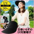 帽子 レディース uv送料無料 3way UVつば広帽子 フェイスカバー UV対策 UVケア 紫外線カット ハット キャップ ぼうし つば広帽子 熱中症対策 レディース UVハット おしゃれ UVカット 日焼け 帽子 紫外線対策《S》【D】