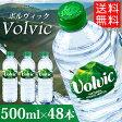 ボルヴィック 500ml 48本送料無料 24本×2ケースセット【D】【お水 Volvic 飲料水 ボルビック ボルヴィッグ 並行輸入 水 ドリンク海外名水 ミネラルウォーター】