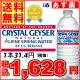 あす楽対応 クリスタルガイザー ミネラルウォーター 500ml 48本 送料無料CRYST…